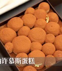 甘纳许慕斯蛋糕【视频】